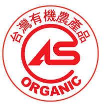 圖片來源:http://info.organic.org.tw/supergood/front/bin/ptlist.phtml?Category=104859
