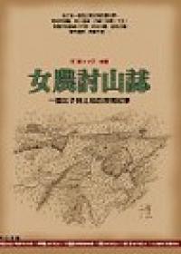 圖片來源:http://www.books.com.tw/exep/prod/booksfile.php?item=0010251172