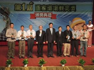 第一屆國家環境教育獎