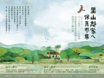 裡山鄰家ㄟ保育市集-網宣-修5-01