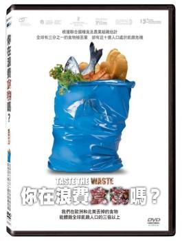 網站小圖 你在浪費食物嗎?p023658700717-item-4550xf2x0454x0600-m