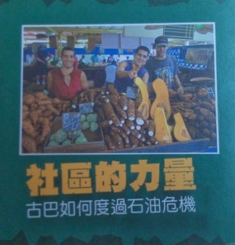 網站小圖 社區力量