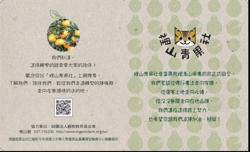 裡山青果社卡片封面