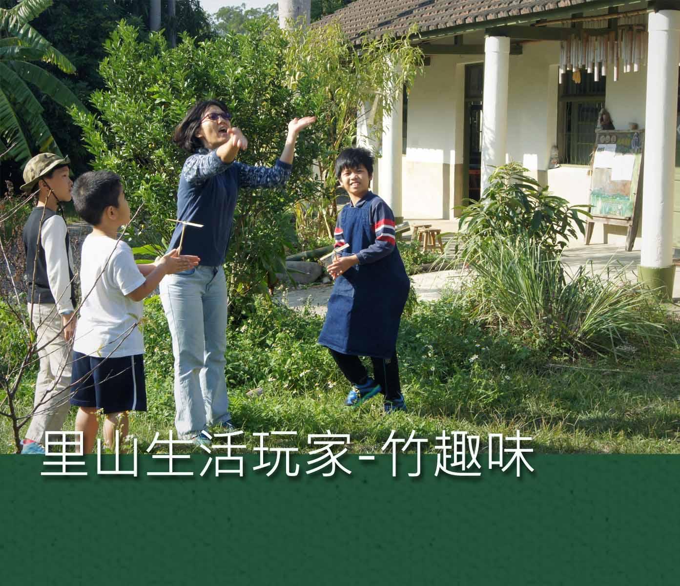 裡山塾-里山生活玩家竹趣味活動照片1
