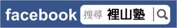 裡山塾臉書