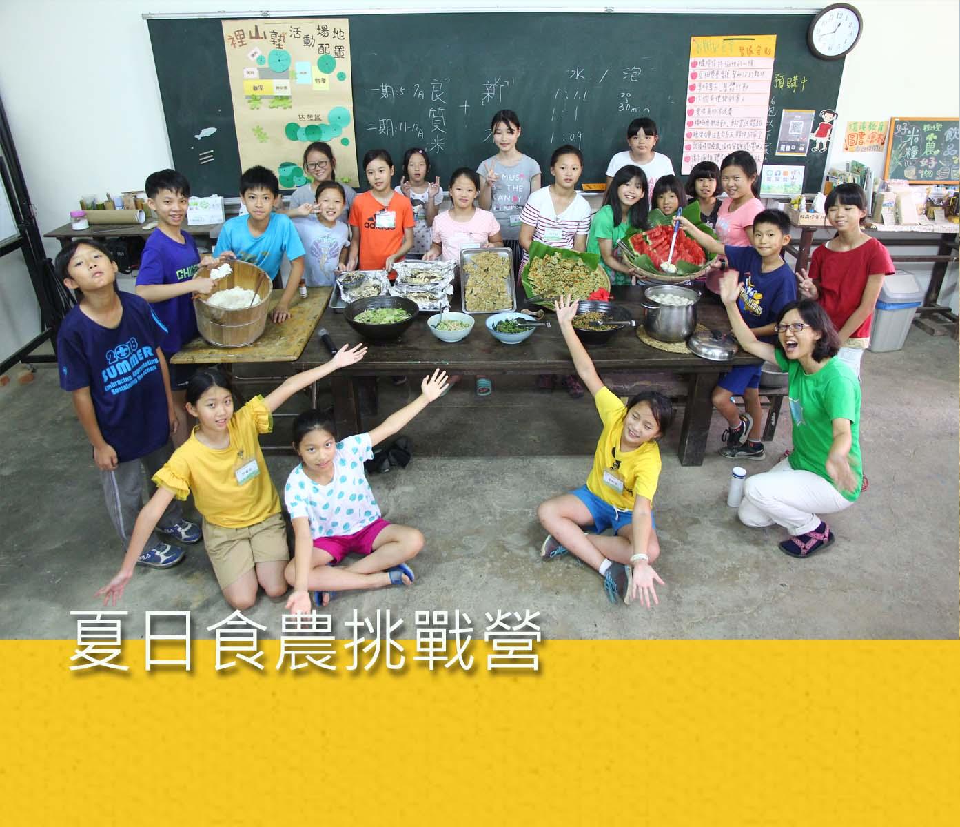 兒童夏令營|夏日食農挑戰營 | 裡山塾