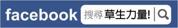 草生力量臉書粉絲團